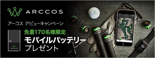 ARCCOSデビューキャンペーン