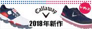 キャロウェイゴルフ2018年モデル新作シューズ
