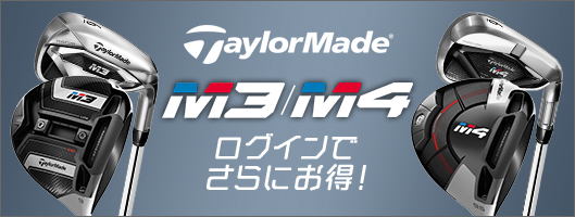 テーラーメイドMシリーズ新作M3・M4登場!