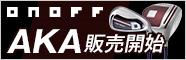 オノフAKAシリーズ2018年モデル新登場!