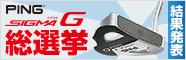 ピン(PING)SIGMA G 総選挙 結果発表!