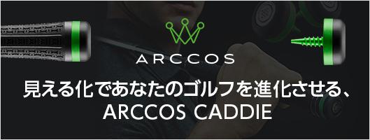 あなたのゴルフを進化させるARCCOS登場