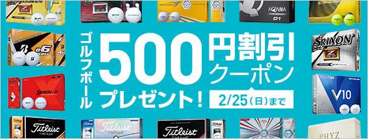 2/25まで!ゴルフボールに使える500円OFFクーポン