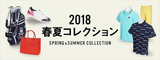2018年春夏モデル特集 メンズ