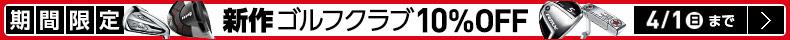 期間限定新作ゴルフクラブ割引クーポン 4/1(日)まで