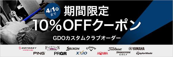 【カスタムクラブ】10%OFFクーポン2018年3月
