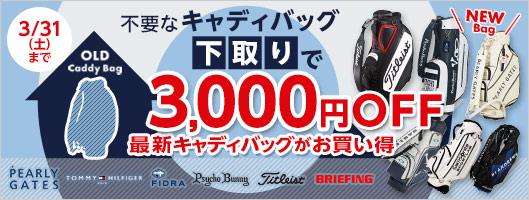 不要なキャディバッグ下取りで新作キャディバッグが¥3,000引き