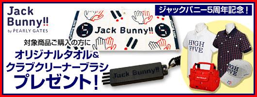 ジャックバニーのタオル&お手入れブラシプレゼントキャンペーン