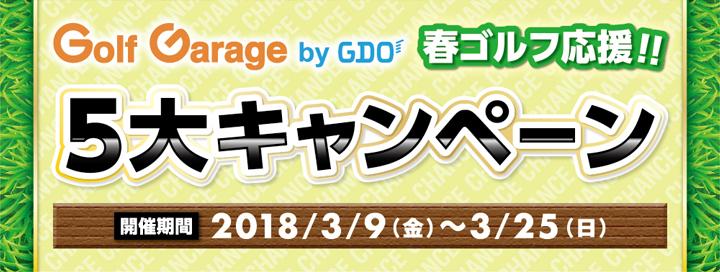 春ゴルフ応援!5大キャンペーン 2018年3月9日(金)~3月25日(日)