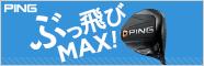 【ブランドストア】ピンG400MAXドライバー試打レポート