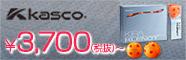 キャスコのKIRAクレノボールが大幅値下げ!