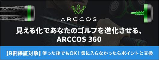 ARCCOS 9割保証キャンペーン