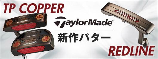 テーラーメイド新パターTP COPPERなど続々登場!