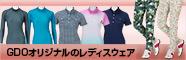 GDOオリジナル春夏新作 レディスウェア続々入荷!