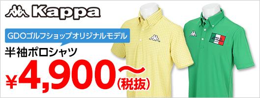 GDOゴルフショップオリジナル!カッパのポロシャツ登場
