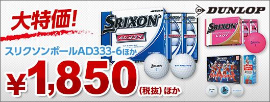 ダンロップ スリクソンAD333-6ボールなど大特価