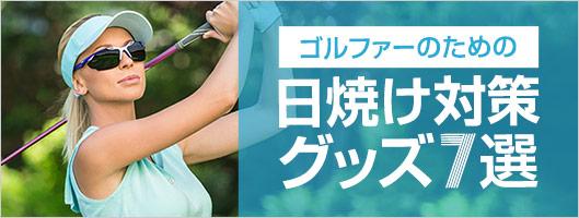 ゴルファーのための日焼け対策グッズ7選