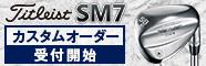 【カスタム】タイトリストボーケイデザインSM7ウェッジ