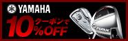 5日間限定!ヤマハRMXシリーズがクーポンで10%OFF