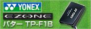ヨネックスEZONE パター TP-F1Bが販売開始!