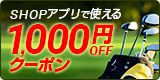ゴルフSHOPアプリで使える1,000円OFFクーポン!