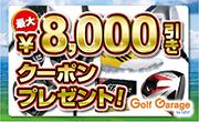 最大8,000円引きクーポンプレゼント!
