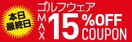 【共通】新作ゴルフウェアがクーポンでMAX15%OFF
