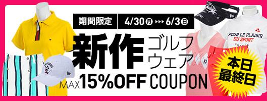 【レディス】新作ゴルフウェアがクーポンでMAX15%OFF