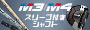 【カスタム】テーラーメイドM3M4のスリーブ付きシャフト登場!