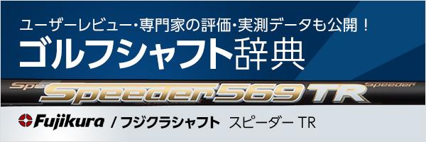 スピーダーTR(フジクラ)-ゴルフシャフト図鑑
