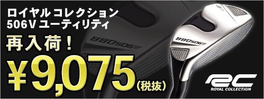 ロイヤルコレクション506Vユーティリティ再入荷!