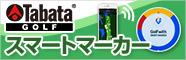 タバタのGPS距離測定器 スマートマーカーが販売開始!