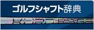 クロカゲXD(三菱ケミカル)-ゴルフシャフト図鑑