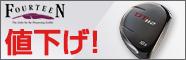 中古クラブフォーティーンDT-112など値下げ!