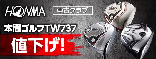 中古 本間ゴルフTW737値下げ!