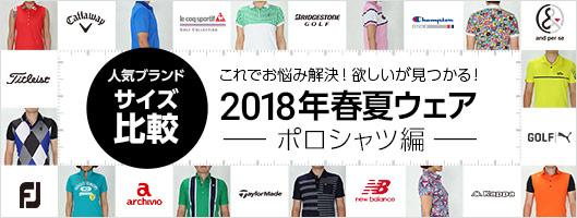 お悩み解決!2018春夏ポロシャツサイズ比較検証特集