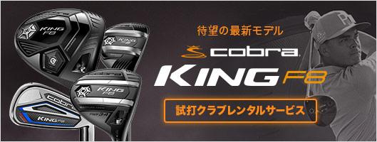 コブラ最新モデル!KING F8の魅力