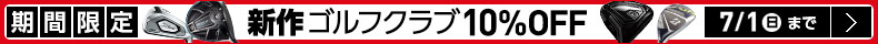期間限定新作ゴルフクラブ割引クーポン 7/1(日)まで