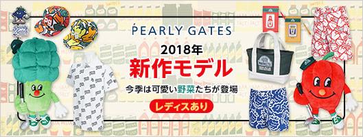 パーリーゲイツ ベジタブル柄のウェア・アクセサリー入荷!