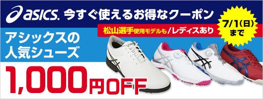 アシックス人気シューズ1000円OFFクーポン