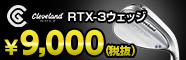 クリーブランドRTX3シリーズ大幅値下げ!