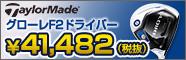 テーラーメイドグローレF2シリーズが大幅値下げ!