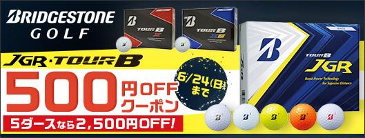 ブリヂストンツアーB、JGRなど人気ボール500円OFFクーポン