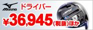 ミズノJPX900シリーズが大幅値下げ!