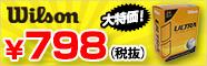 ウイルソンのウルトラボールが24個で¥980(税抜)!