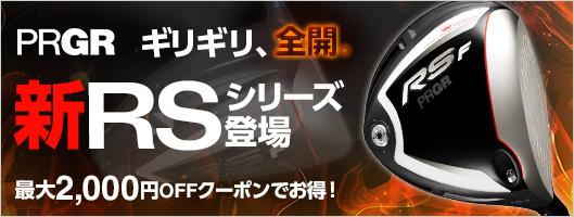ギリギリ全開!プロギア新RSシリーズ登場