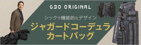 (GDOオリジナル)ゴルファー設計の高機能キャディバッグ