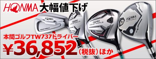 本間ゴルフTW737が大幅値下げ!