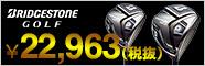 ブリヂストンツアーB Xドライバーが大幅値下げ!