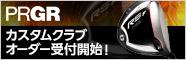 【カスタムクラブ】ギリギリ全開!プロギア新RSシリーズ登場
